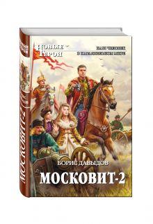 Давыдов Б.А. - Московит-2 обложка книги