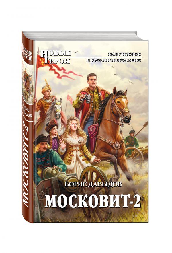 Московит-2 Давыдов Б.А.