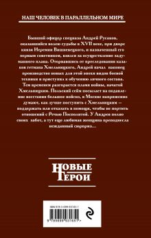Обложка сзади Московит-2 Борис Давыдов