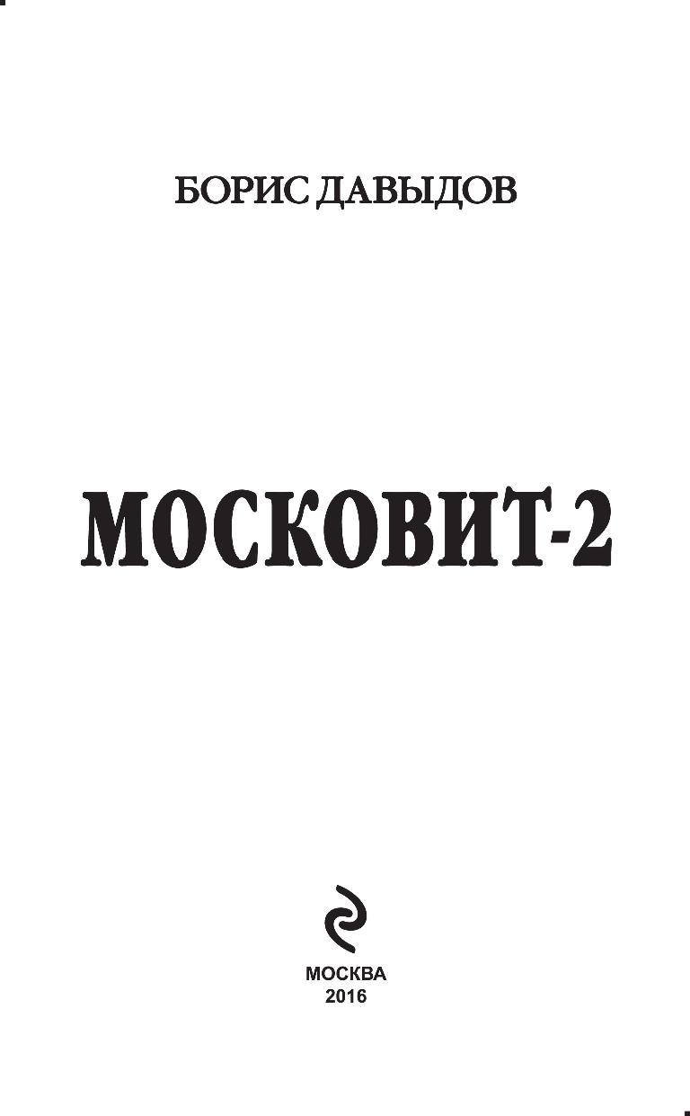 ДАВЫДОВ БОРИС МОСКОВИТ КНИГА 2.ПОЛНЫЙ ВАРИАНТ СКАЧАТЬ БЕСПЛАТНО