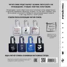 Обложка сзади Читай-сумка. Кафка (размер 38х43 см, длина ручек 62 см, пакет с европодвесом)