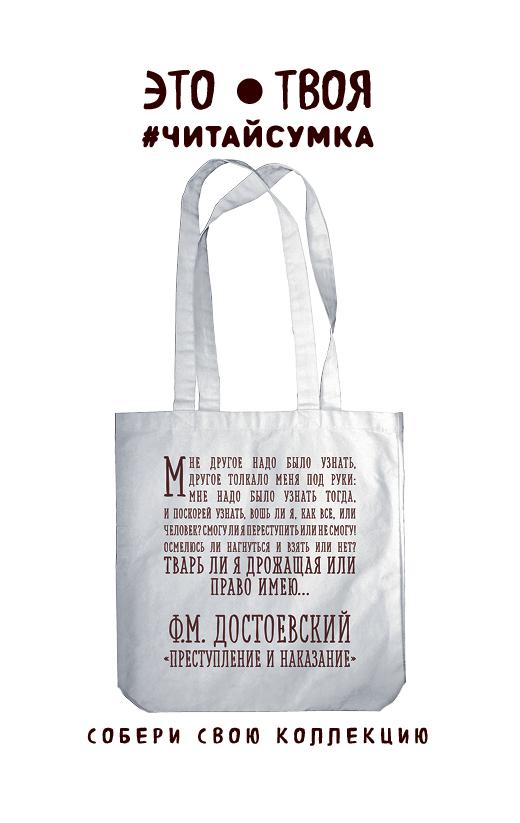 Читай-сумка. Достоевский. Абзац (размер 38х43 см, длина ручек 62 см, пакет с европодвесом) эксмо читай сумка достоевский абзац