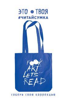 Читай-сумка. Let's read (размер 38х43 см, длина ручек 62 см, пакет с европодвесом)