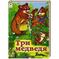 Книги. Три медведя (книжки на картоне)