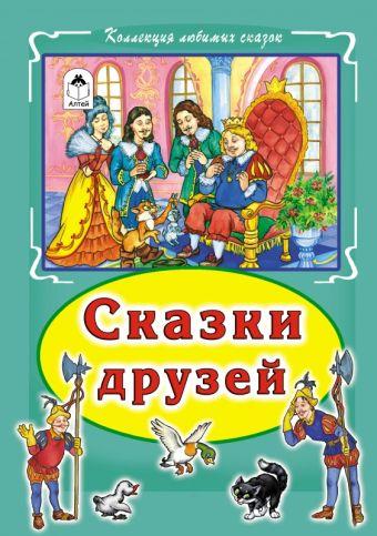 Сказки друзей Коллекция любимых сказок, интегральный переплёт)