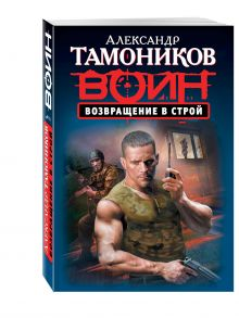 Тамоников А.А. - Возвращение в строй обложка книги