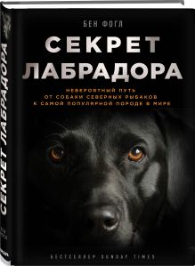 - Лабрадор обложка книги