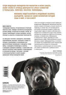 Обложка сзади Секрет лабрадора. Невероятный путь от собаки северных рыбаков к самой популярной породе в мире Бен Фогл