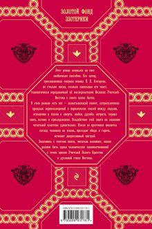 Обложка сзади Две жизни. Роман с комментариями. Часть 2 Конкордия Антарова