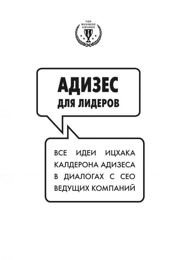 Адизес для лидеров Автор : Ицхак Адизес