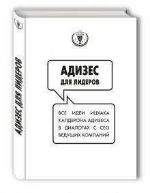 Адизес для лидеров обложка книги