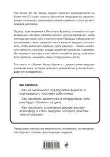 Обложка сзади Адизес для лидеров Ицхак Адизес