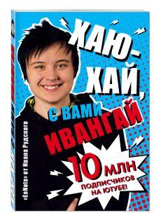 E. - Хаю-хай, с вами ИванГай. Блокнот от Ивана Рудского (оф. 2) обложка книги