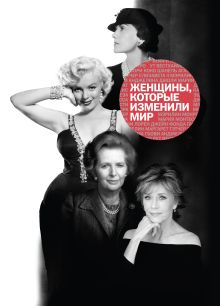 Оленцова Н. - Женщины, которые изменили мир обложка книги