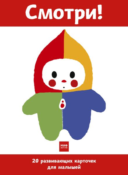 Смотри! 20 развивающих карточек для малышей