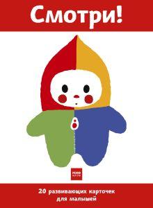 Дэнё К. - Смотри! 20 развивающих карточек для малышей обложка книги