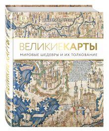Броттон Д. - Великие карты. Мировые шедевры и их толкование обложка книги