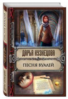 Кузнецова Д.А. - Песня Вуалей обложка книги
