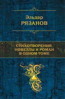 Обложка Стихотворения, новеллы и роман в одном томе Эльдар Рязанов