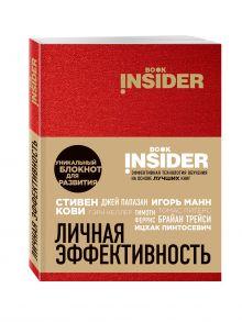 Book Insider. Личная эффективность (красный)