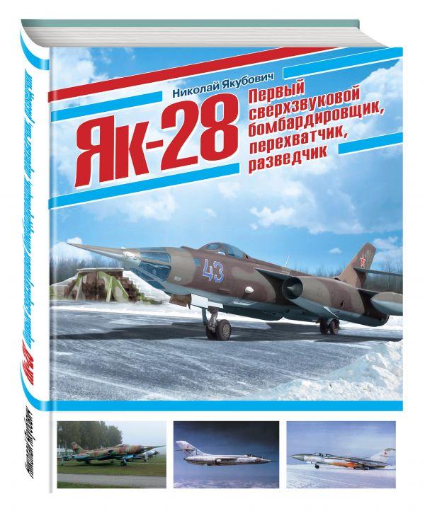 Як-28. Первый сверхзвуковой бомбардировщик, перехватчик, разведчик