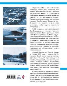 Обложка сзади Як-28. Первый сверхзвуковой бомбардировщик, перехватчик, разведчик Николай Якубович