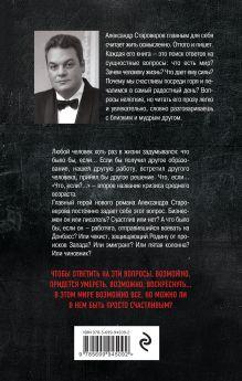 Обложка сзади Я в степени N Александр Староверов