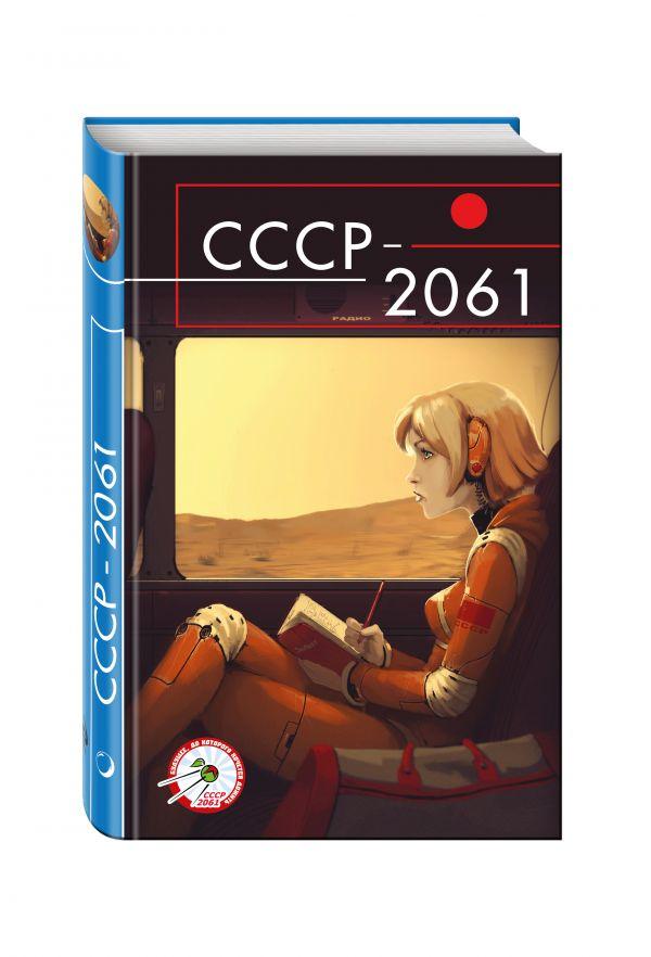СССР-2061