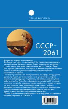 Обложка сзади СССР-2061