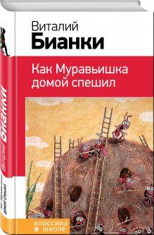 Бианки В.В. - Как Муравьишка домой спешил обложка книги