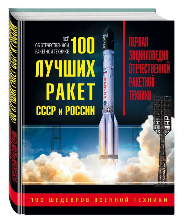 100 лучших ракет СССР и России. Первая энциклопедия отечественной ракетной техники