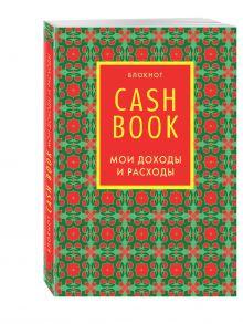 - CashBook. Мои доходы и расходы. 6-е издание (8 оформление) обложка книги
