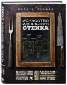 Полман М. - Искусство идеального стейка (графика)' обложка книги