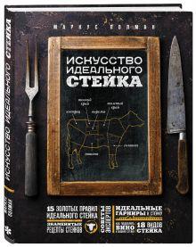 Полман М. - Искусство идеального стейка (графика) обложка книги