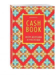 - CashBook. Мои доходы и расходы. 6-е издание (2 оформление) обложка книги