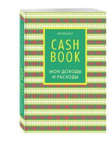 - CashBook. Мои доходы и расходы. 6-е издание (3 оформление) обложка книги