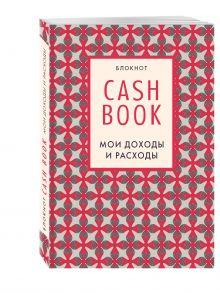 - Deep Red (CashBook. Мои доходы и расходы. 6-е изд.) обложка книги
