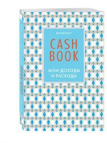 - CashBook. Мои доходы и расходы. 6-е издание (5 оформление) обложка книги