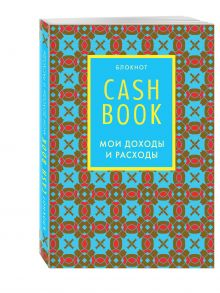 - Royal (CashBook. Мои доходы и расходы. 6-е изд.) обложка книги