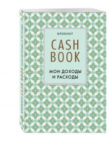 - CashBook. Мои доходы и расходы. 6-е издание (7 оформление) обложка книги