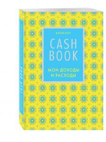 - CashBook. Мои доходы и расходы. 6-е издание (1 оформление) обложка книги