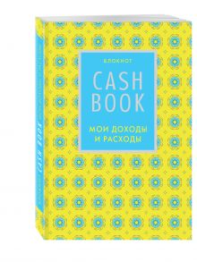 - Summer (CashBook. Мои доходы и расходы. 6-е изд.) обложка книги