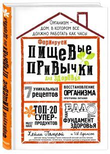 Захаров А.В. - Быстрый метаболизм. Еда как лекарство обложка книги