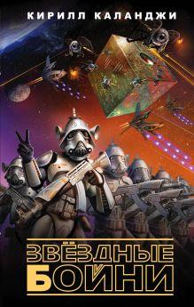 Обложка Звездные бойни Кирилл Каланджи
