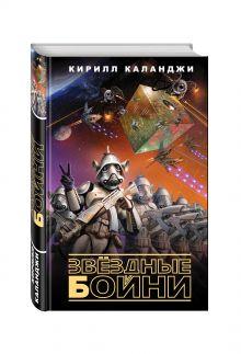 Каланджи К.А. - Звездные бойни обложка книги