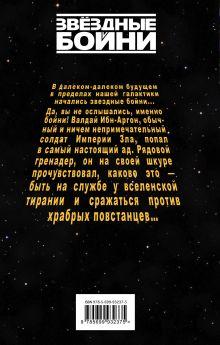 Обложка сзади Звездные бойни Кирилл Каланджи