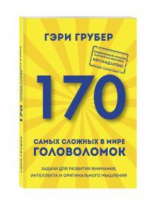 Грубер Г. - 170 самых сложных в мире головоломок (новое оформление) обложка книги
