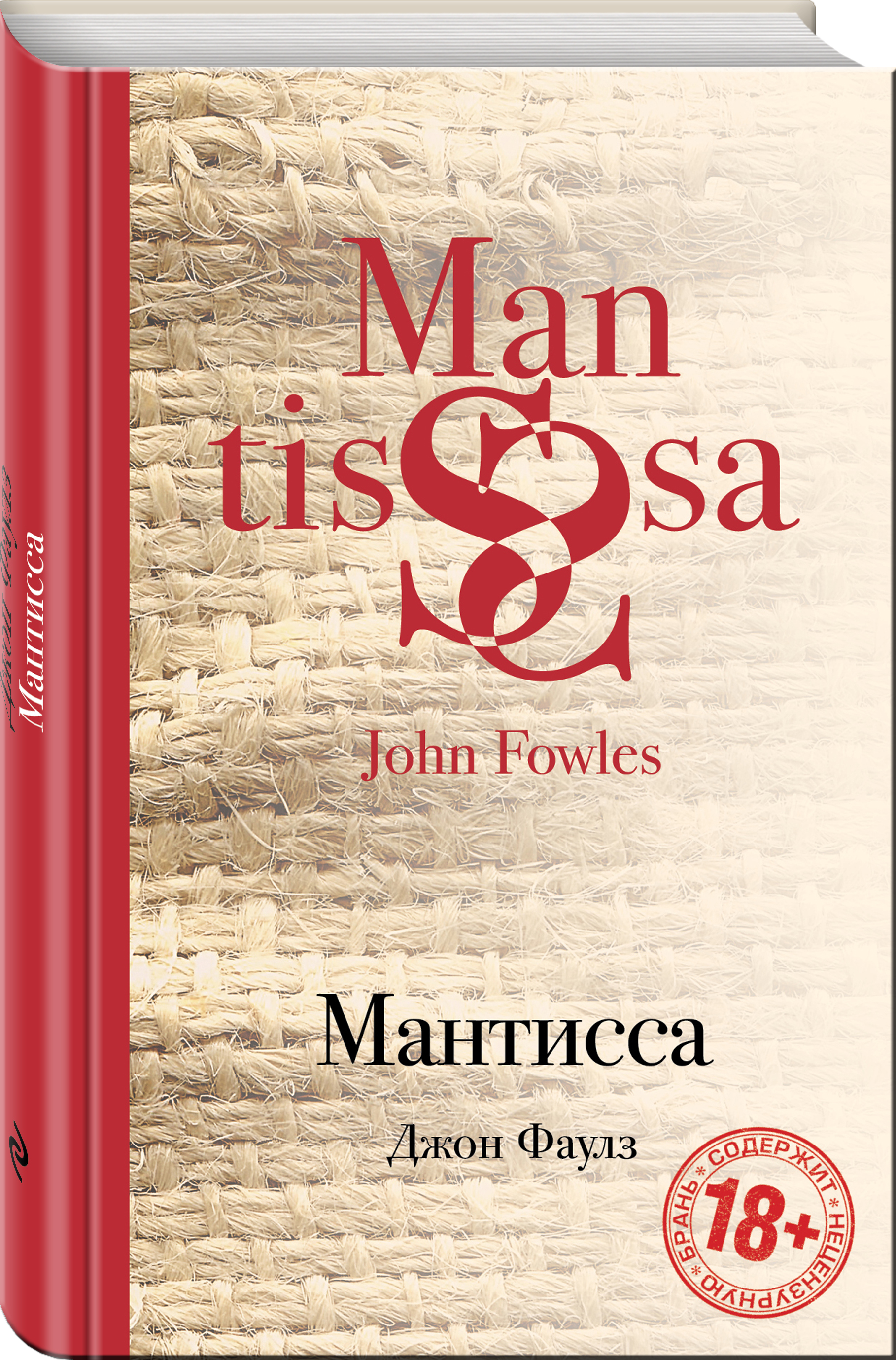 Фаулз Дж. Мантисса джон фаулз комплект из 2 книг