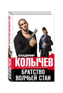 Колычев В.Г. - Братство волчьей стаи обложка книги