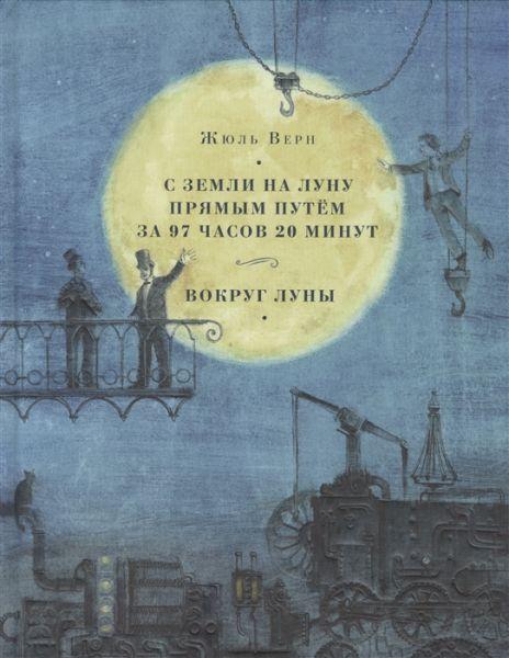 С Земли на Луну прямым путём за 97 часов 20 минут. Вокруг Луны. Романы